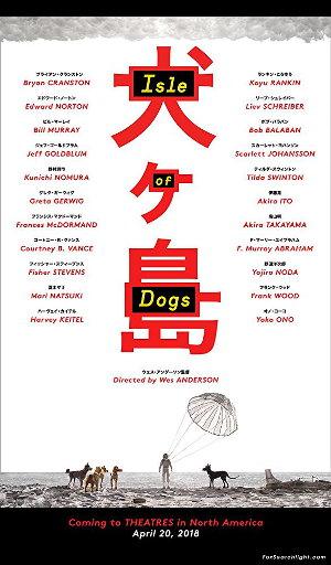 Isle of Dog - teaser   Der neue Film von Wes Anderson